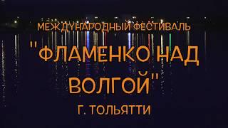 III - Фестиваль * ФЛАМЕНКО над ВОЛГОЙ * Тольятти 2016