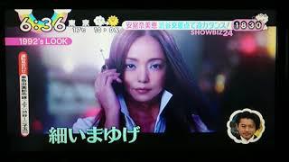 安室奈美恵 最新 CM 安室奈美恵 検索動画 16