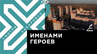 Улицы Ореховой Сопки назовут в честь героев Великой Отечественной войны