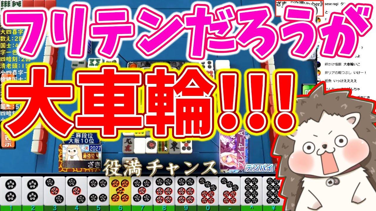 【日刊MJ】フリテンだろうが、大車輪!!