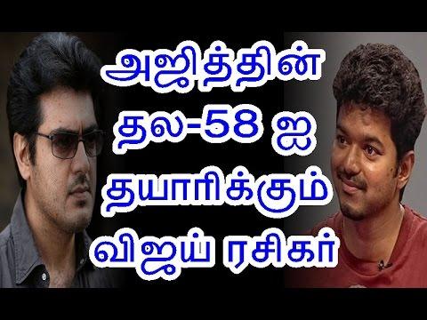 தல-58 ஐ தயாரிக்கும் தீவிர விஜய் ரசிகர் | Thala 58 producer Die Hard Vijay Fan