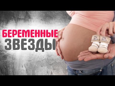 👶🏻 БЕРЕМЕННЫЕ РОССИЙСКИЕ ЗВЕЗДЫ, которые родят в 2017 году. БУДУЩИЕ МАМЫ 2017: