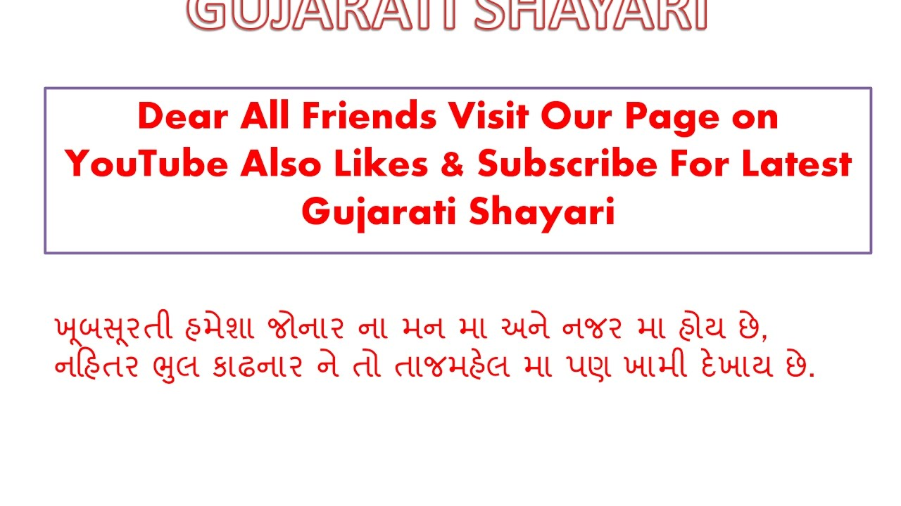 i love you gujarati shayari ગ જર ત શ યર youtube