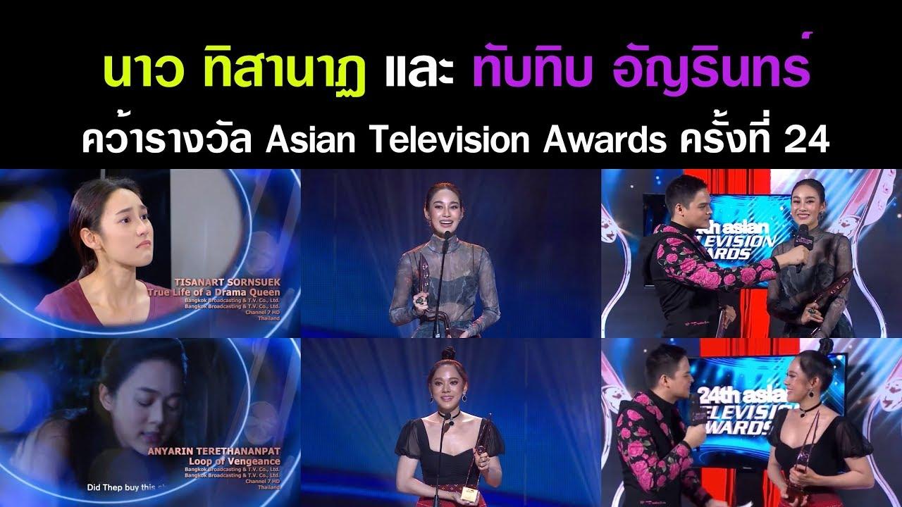 นาวและทับทิม คว้ารางวัลระดับเอเชีย Asian Television Awards ครั้งที่ 24
