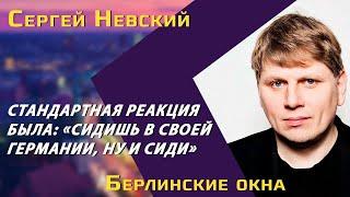 Сергей Невский из московской изоляции в берлинский карантин мир композитора Цой и Серебренников
