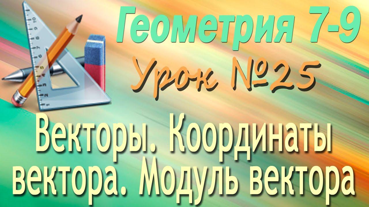 Векторы. Координаты вектора  Модуль вектора. Геометрия 7-9 классы. Урок 25