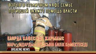 Взрыв в столичном кафе Семье погибшей окажут помощь власти  #Shorts