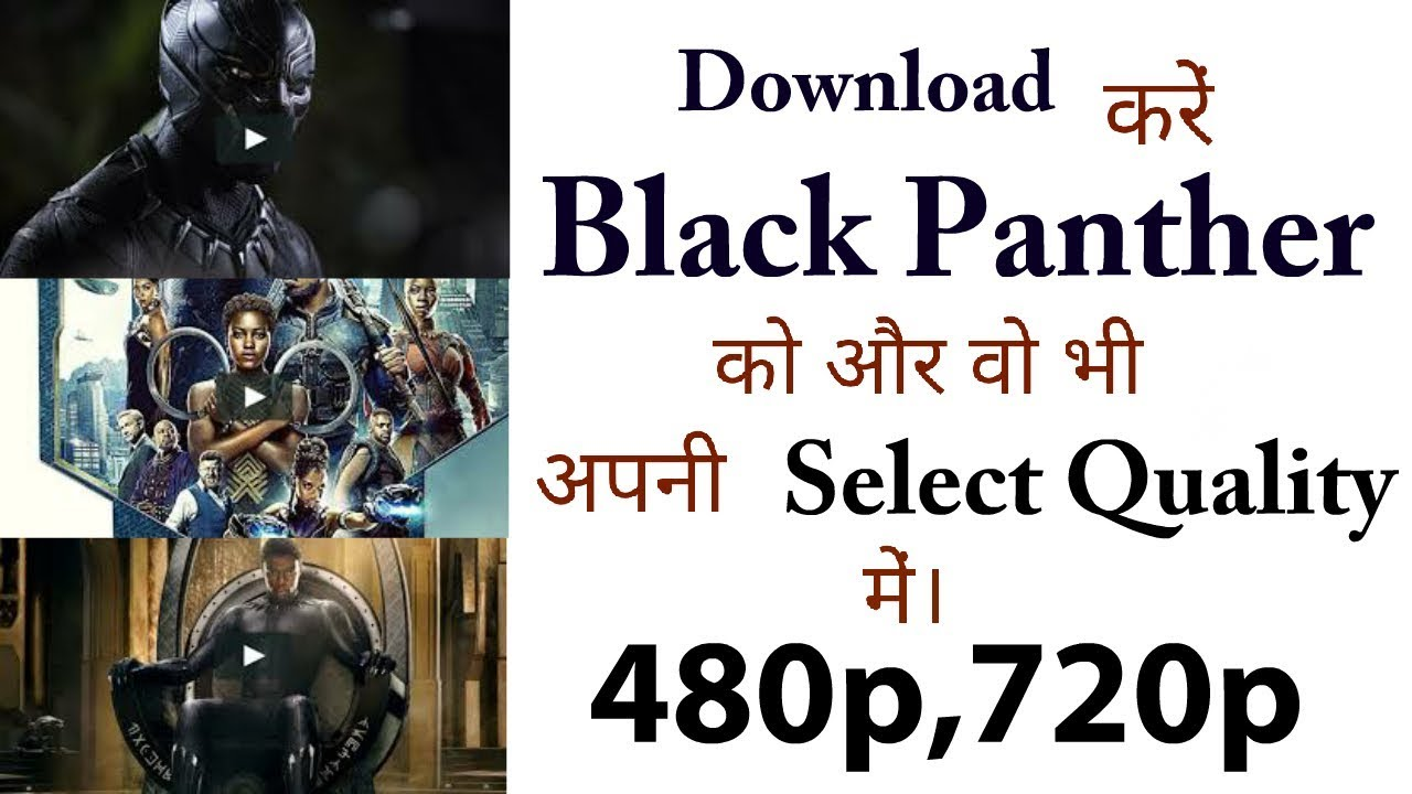 Download How to download black panther full movie in hindi