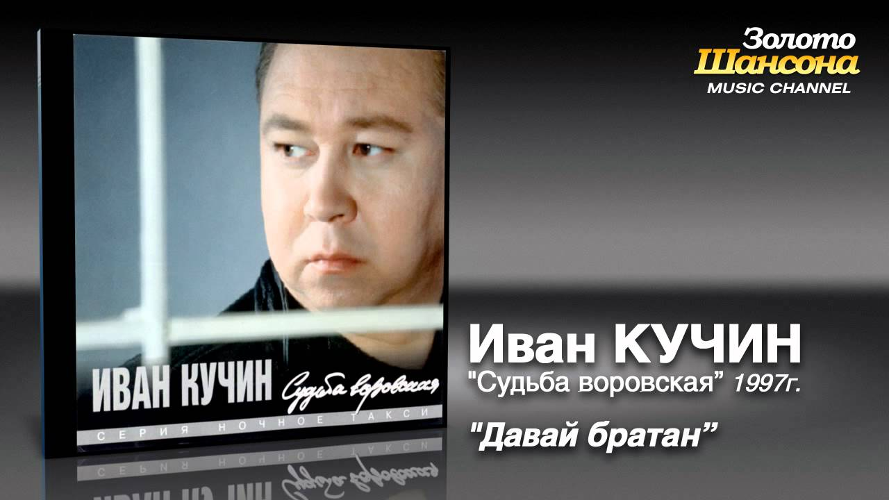 Иван Кучин — Давай, братан (Audio)