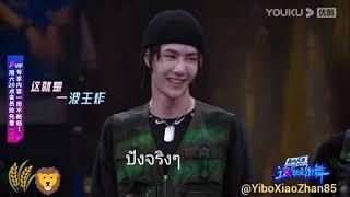 Street Dance of China3 Ep8 5 Sept 2020 หวังอี้ป๋อ