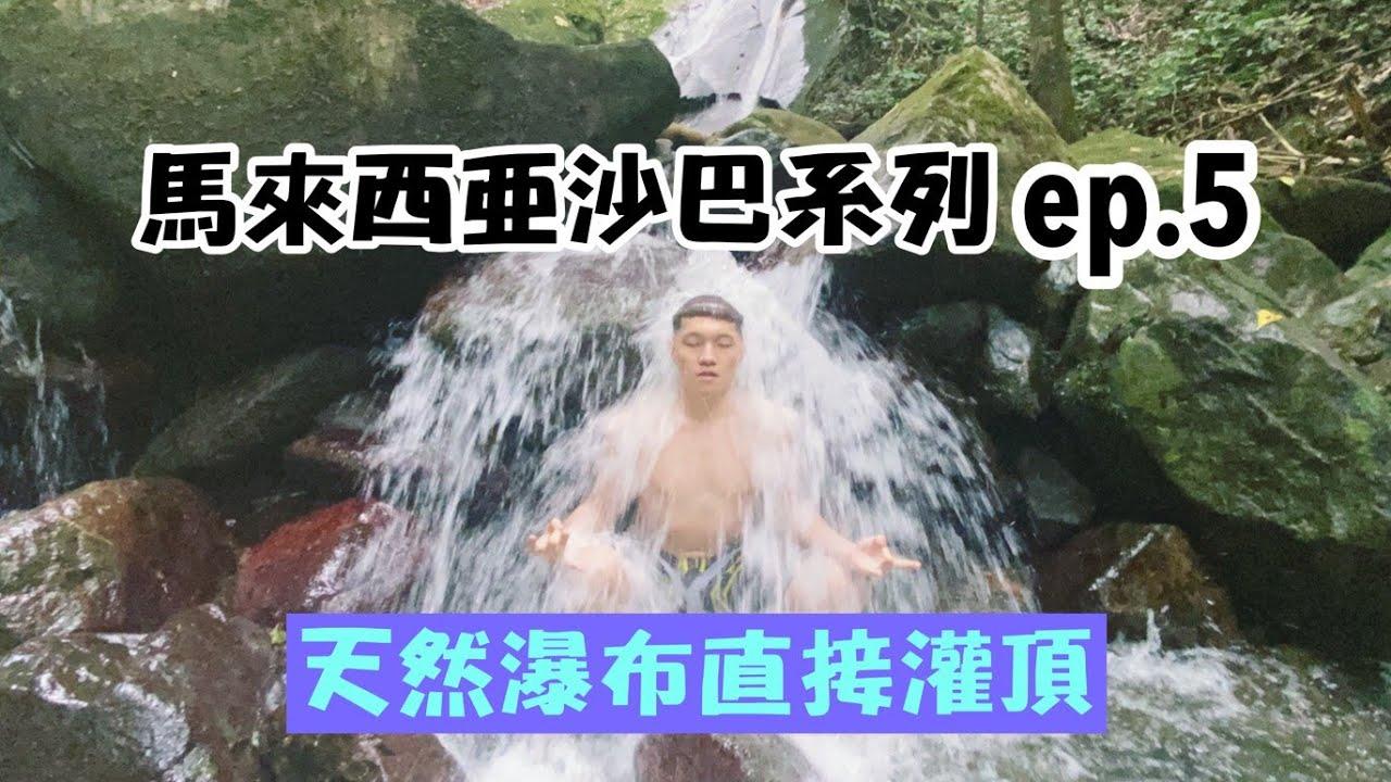 【馬來西亞沙巴系列ep.5】天然溫泉、瀑布醍醐灌頂!在地大排檔晚餐!