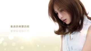 """Cyndi Wang 王心凌 """"從未到過的地方""""歌詞版MV Mp3"""