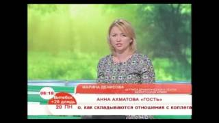 "Анна Ахматова ""Гость"""