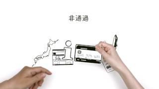 「カード情報の非保持化」解説動画 / PAYGENT(ペイジェント)