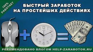 Скачать Шаг вперед-Быстрый Заработок на Простейших Действиях бесплатно слив