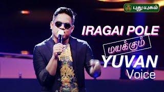 Iragai Pole (Naan Mahaan Alla) - Mayakkum Yuvan Voice | HD(1080P) | Puthuyugam TV