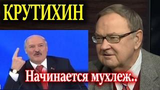 Крутихин. Заявления Лукашенко. Крупнейший конфликт с ценами на нефть и газ? 06.02.17
