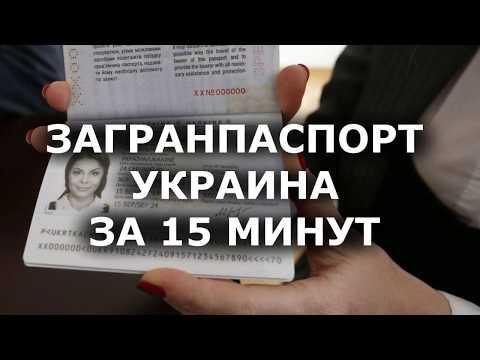 БИОМЕТРИЧЕСКИЙ ПАСПОРТ в Украине 2018 за 15 минут. Как оформить загранпаспорт онлайн? Сколько стоит?