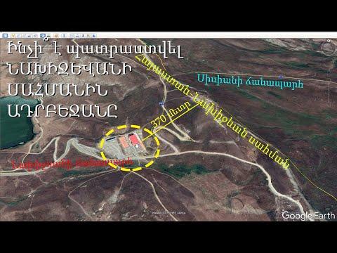 Տեսանյութ.Ի՞նչ է նախապատրաստել Ադրբեջանը Նախիջևանի սահմանին