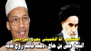 ALGERIE - رد الشيخ علي بن حاج على احد المتشيعين
