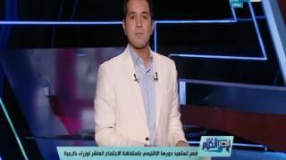 قصر الكلام - مصر تستعيد دورها الإقليمي باستضافة الاجتماع العاشر لوزراء خارجية دول جوار ليبيا
