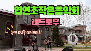 """엽연초하우스 미니 콘서트 음악회 """"레드 로우(…"""