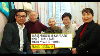 20170212 吳志森「森直口快」#196 狄志遠呼籲泛民提名支持長毛入閘,呢個「 奶粉」點解會同長毛站在同一陣線?