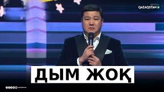 «Жаңалық көп» - Тұрсынбек Қабатов / Әзіл Әлемі