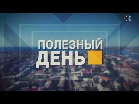 Полезный День. Эфир от 18.04.2019 (Кирин; Кулябина)