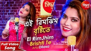 Ei RimJhim Brishti Te Bhalolage | Bangla Romantic Song | Dilasa Chaudhary | Siddharth Bangla
