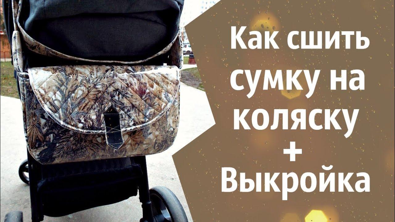 Выкройка для сумки на коляску фото 771