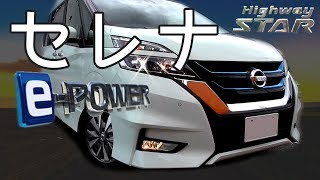 セレナ e-POWER 0-100km/h フル加速 中間加速 メーターオープニング 等 NISSAN