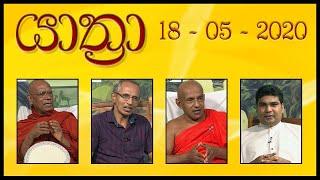 YATHRA - යාත්රා | 18 - 05 - 2020 | SIYATHA TV Thumbnail