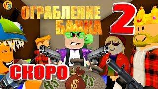 Трейлер Ограбление банка 2 в РОБЛОКС  | Roblox   Поззи и EnniBenny