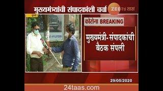 Cover images Mumbai CM Uddhav Thackeray And Zee 24 Taas Editor Ashish Jadhav Meeting On Lockdown 5