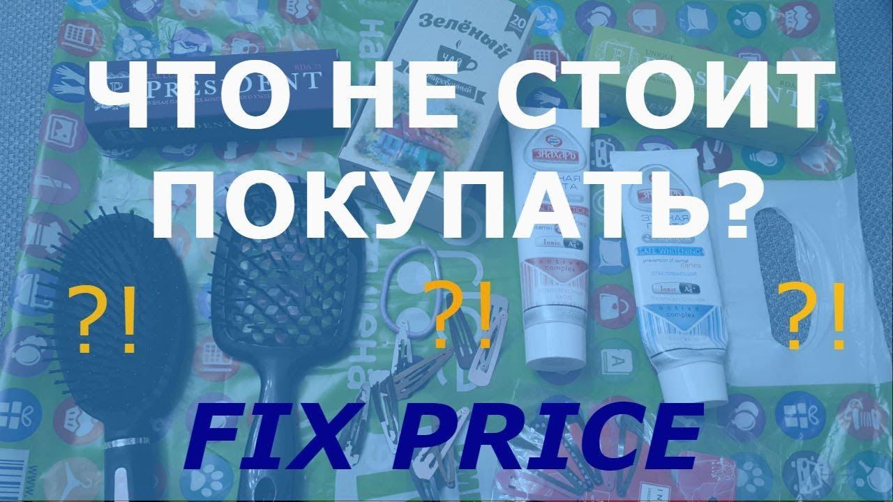 Что стоит, и что НЕ стоит покупать в FIX PRICE