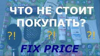 FIX PRICE Что НЕ стоит покупать! Опыт использования