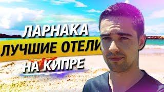 Самые ЛУЧШИЕ отели Кипра в 2019. Отели в городе Ларнака / Кипр лучшее!