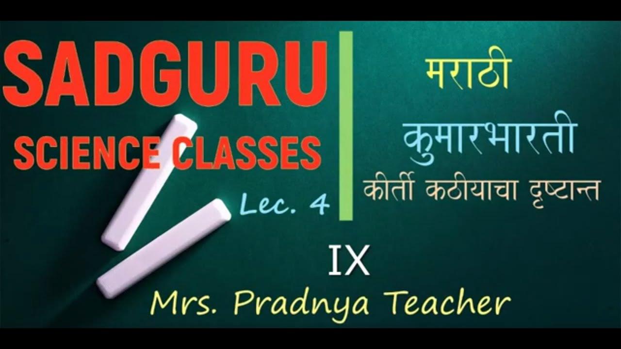 IX (Semi Eng)  MARATHI KUMARBHARATI  Ch 3-  Lec 4  #SADGURU SCIENCE CLASSES# ..Mrs. Pradnya M'm.