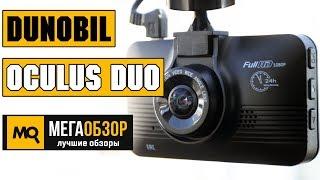 видео Видеорегистратор с двумя камерами Dunobil Oculus Duo