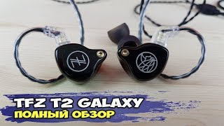 Наушники TFZ T2 Galaxy: комфорт и баланс