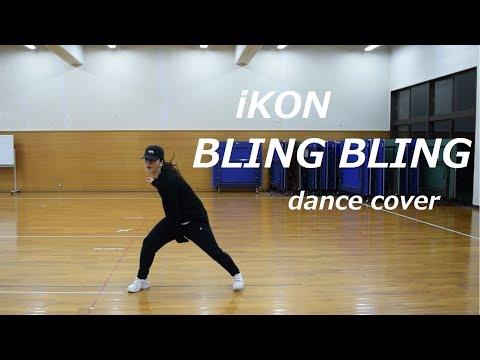 iKON - 'BLING BLING' dance cover by.Yu Kagawa