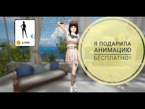 ПОДАРИЛА БЕСПЛАТНО АНИМАЦИЮ!!  Avakin Life BY:Avakin Marmelad