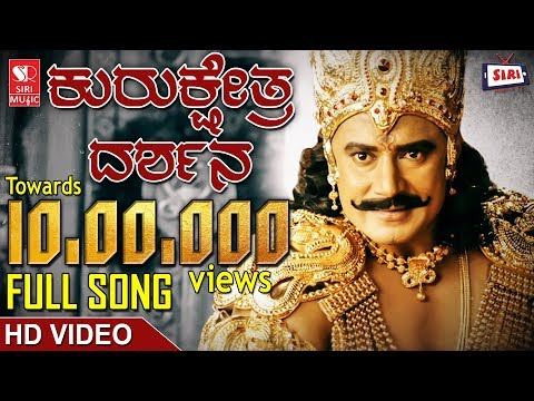 Kurukshetra Darshana Song | Challenging Star Darshan | Ajay Samma | Siri Music