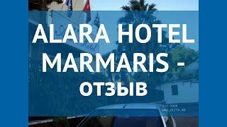 ALARA HOTEL MARMARIS 3* Турция Мармарис отзывы – отель АЛАРА ХОТЕЛ МАРМАРИС 3* Мармарис отзывы видео