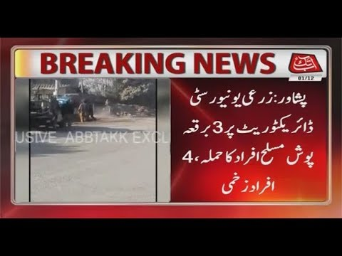 Peshawar: Terrorists Attack on Agriculture University Directorate, 4 Injured