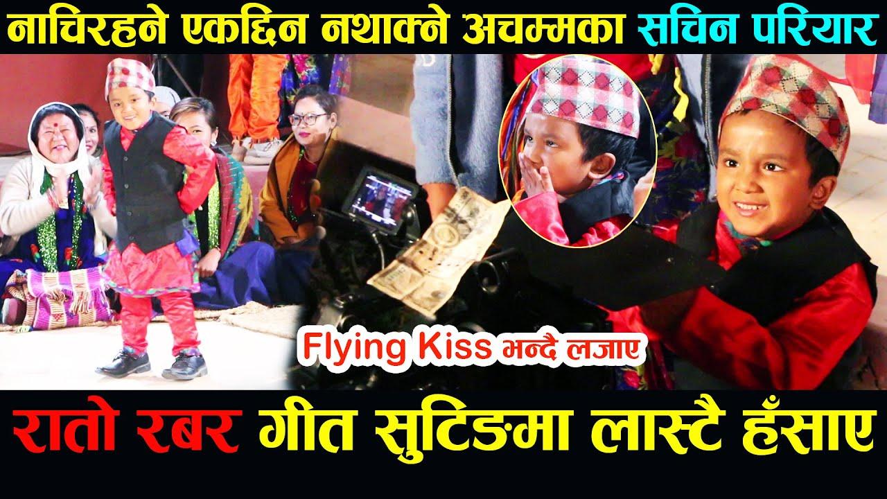 Rato Rabara गीत सुटिङमा Sachin Pariyar ले लास्टै हँसाए, Rabina लाई Flying Kiss दिदाँ लजाए | Comedy