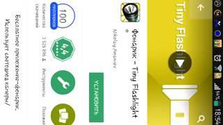 видео Что делать если вылетает приложение или игра на андроид