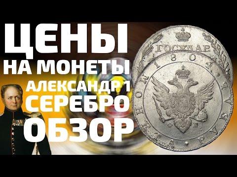 «Русская монета»