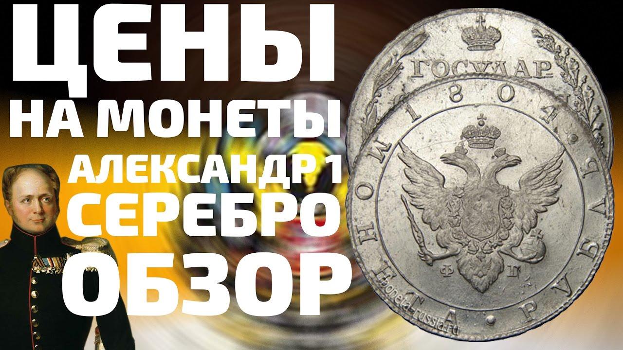 МОЯ КОЛЛЕКЦИЯ МОНЕТ АЛЬБОМ № 1 - YouTube
